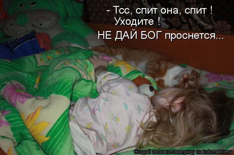 Фото как она спит