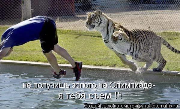 Котоматрица: не получишь золото на Олимпиаде-  я тебя съем !!!