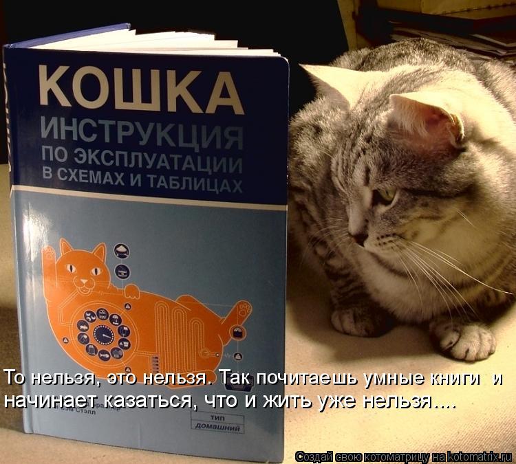 Котоматрица: начинает казаться, что и жить уже нельзя.... То нельзя, это нельзя. Так почитаешь умные книги  и