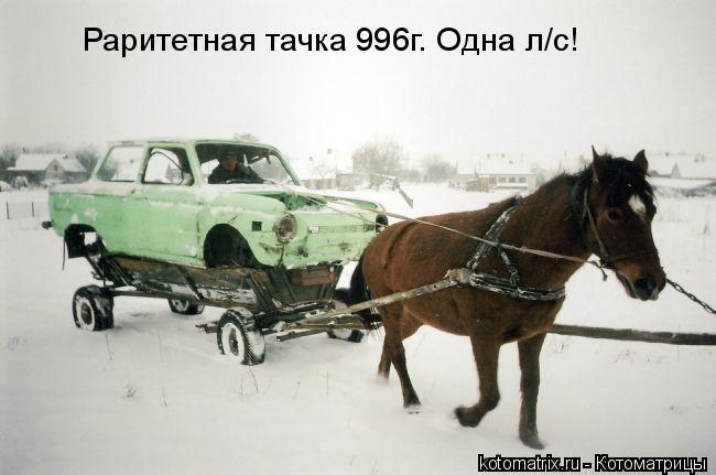 Котоматрица: Раритетная тачка 996г. Одна л/с!