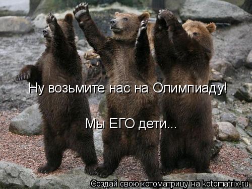 Котоматрица: Ну возьмите нас на Олимпиаду! Мы ЕГО дети...