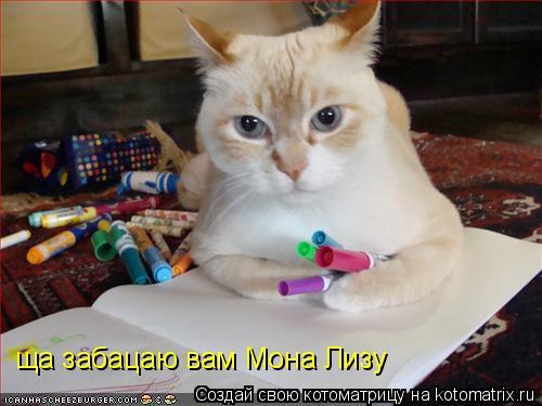 Котоматрица: ща забацаю вам Мона Лизу