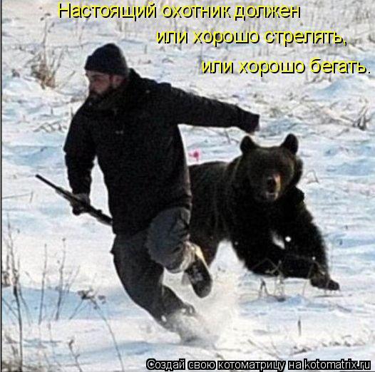 Котоматрица: Настоящий охотник должен  или хорошо стрелять,  или хорошо бегать.