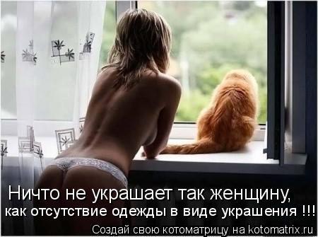 Котоматрица: Ничто не украшает так женщину,  как отсутствие одежды в виде украшения !!!