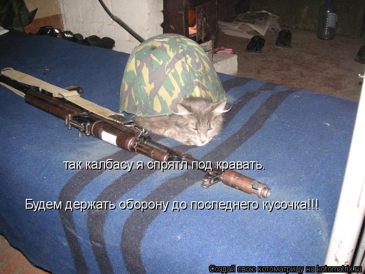 Я в армии хочу домой