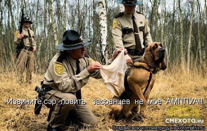 Котоматрица: -Извините,сэр, ловить   засранцев  не  моё  АМПЛУА!!