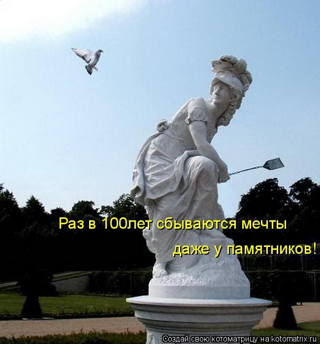 Котоматрица: Раз в 100лет сбываются мечты даже у памятников!