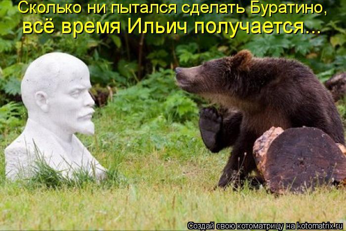 Котоматрица: Сколько ни пытался сделать Буратино,  всё время Ильич получается...