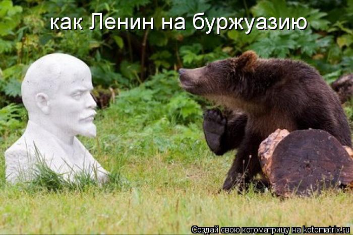 Котоматрица: как Ленин на буржуазию
