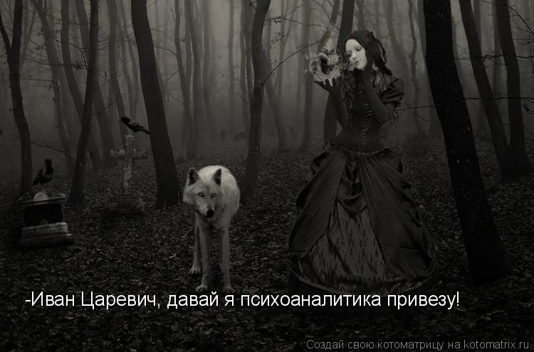 Котоматрица: -Иван Царевич, давай я психоаналитика привезу!
