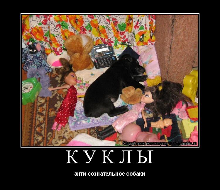 Котоматрица: куклы анти сознательное собаки