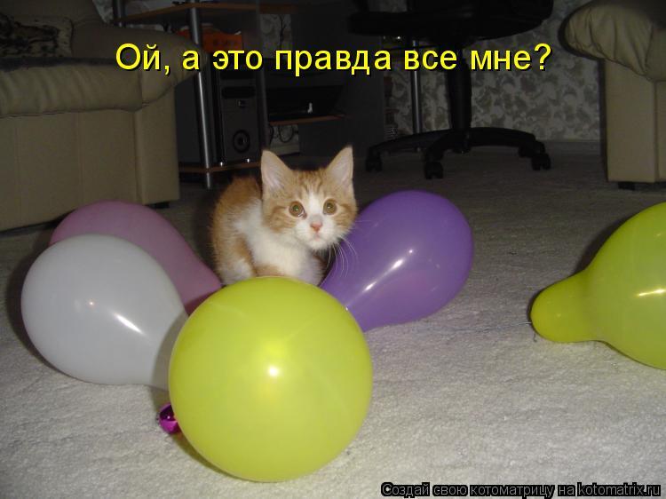 Как воздушный шар из шарика
