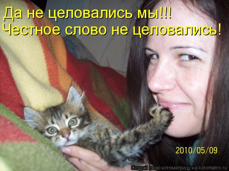 Котоматрица: Да не целовались мы!!! Честное слово не целовались!