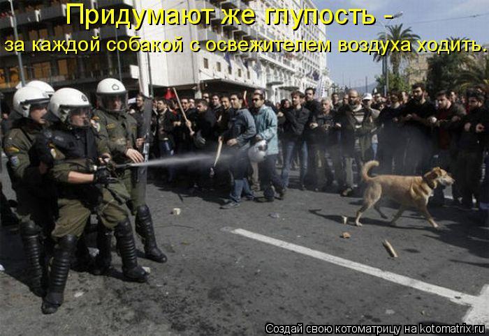 Котоматрица: Придумают же глупость -  за каждой собакой с освежителем воздуха ходить.