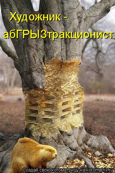 Котоматрица: Художник -  абГРЫЗтракционист.