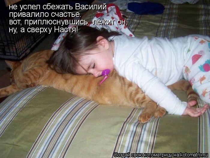Котоматрица: не успел сбежать Василий -  привалило счастье. вот, приплюснувшись, лежит он, ну, а сверху Настя!
