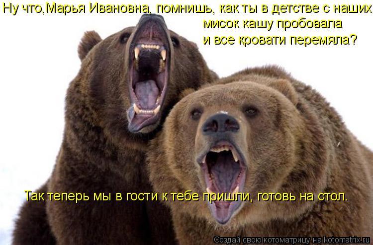 Котоматрица: Ну что,Марья Ивановна, помнишь, как ты в детстве с наших Так теперь мы в гости к тебе пришли, готовь на стол. мисок кашу пробовала   и все крова