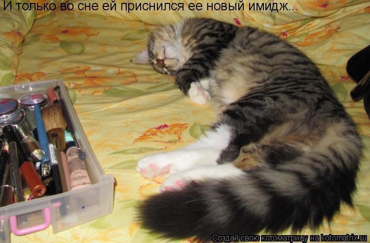 Во сне её фотография