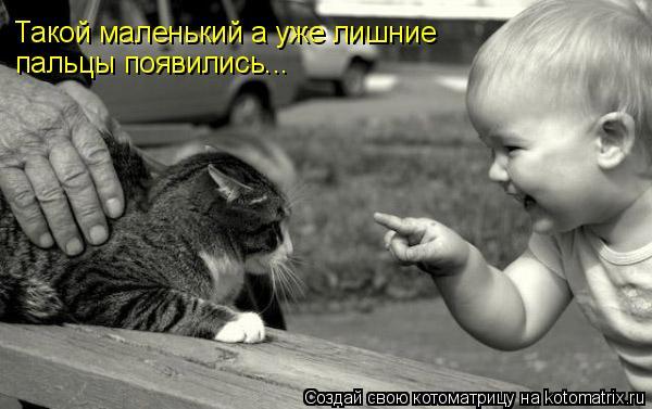Котоматрица: Такой маленький а уже лишние пальцы появились...