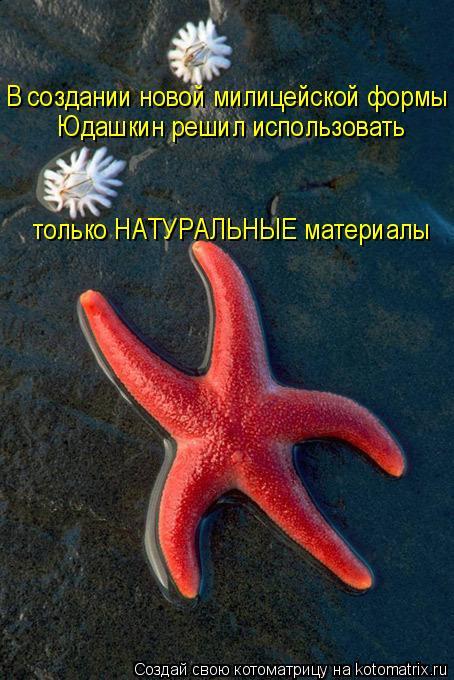 Котоматрица: В создании новой милицейской формы Юдашкин решил использовать только НАТУРАЛЬНЫЕ материалы