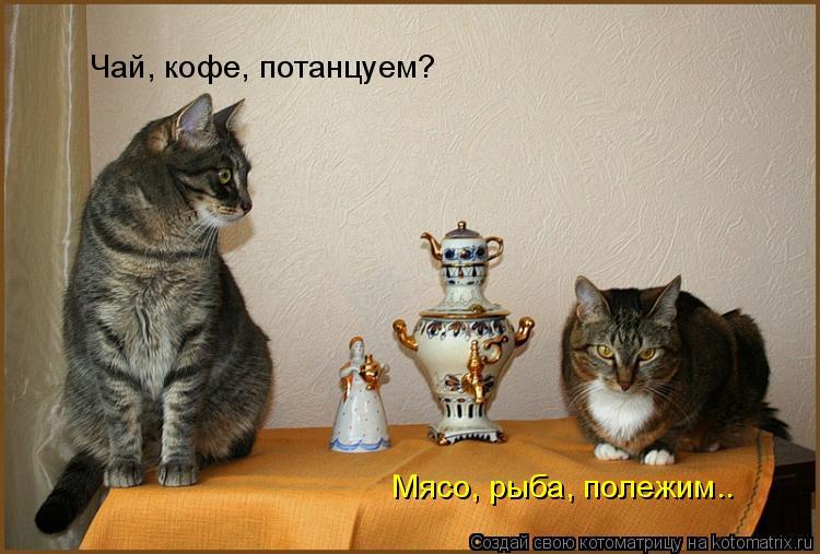 Чай кофе картинки смешные