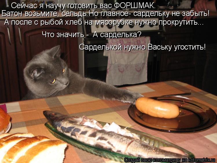 - Сейчас я научу готовить вас ФОРШМАК. Батон возьмите, сельдь.Но главное- сардельку не забыть! А после с рыбой хлеб на мясорубке нужно прокрутить... Ч