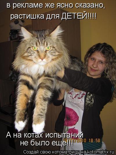 Котоматрица: в рекламе же ясно сказано,  А на котах испытаний  растишка для ДЕТЕЙ!!!! не было еще!!!