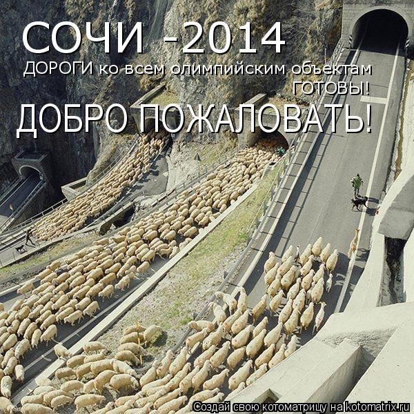 Котоматрица: СОЧИ -2014 ДОРОГИ ко всем олимпийским объектам ГОТОВЫ! ДОБРО ПОЖАЛОВАТЬ!