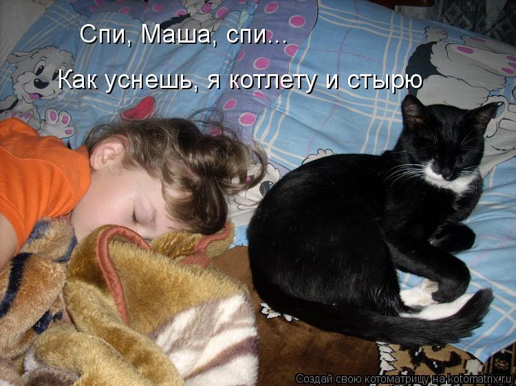 Котоматрица: Спи, Маша, спи... Как уснешь, я котлету и стырю