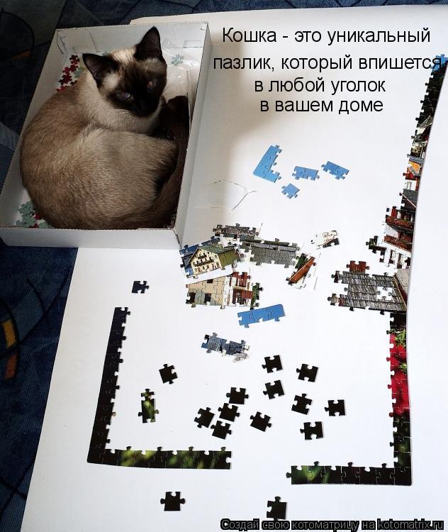 Котоматрица: Кошка - это уникальный пазлик, который впишется в любой уголок  в вашем доме