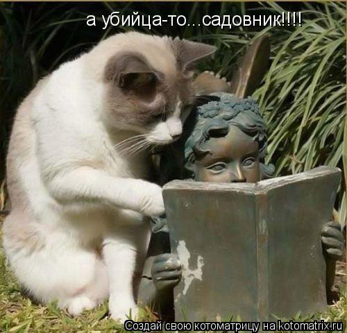 Котоматрица: а убийца-то...садовник!!!!