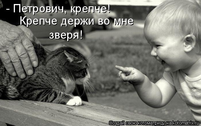Котоматрица: - Петрович, крепче! Крепче держи во мне зверя!