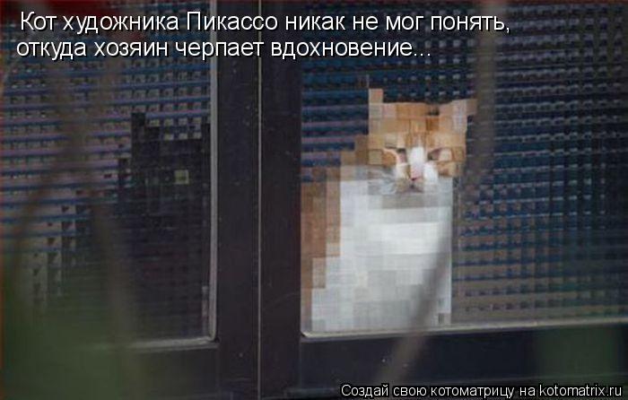 Котоматрица: Кот художника Пикассо никак не мог понять, откуда хозяин черпает вдохновение...