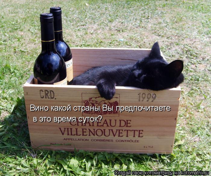 Котоматрица: Вино какой страны Вы предпочитаете  в это время суток?