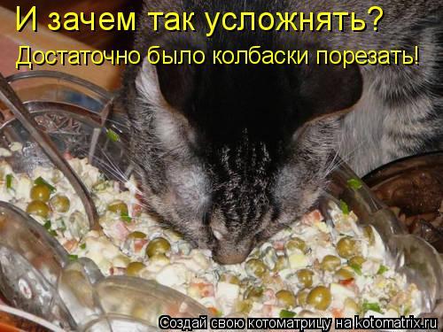 Котоматрица: И зачем так усложнять?  Достаточно было колбаски порезать!
