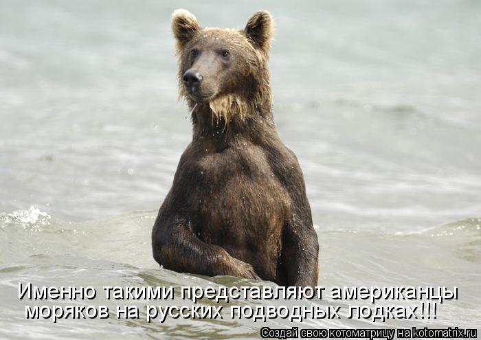 Котоматрица: моряков на русских подводных лодках!!! Именно такими представляют американцы