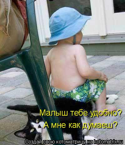 Котоматрица: Малыш тебе удобно? А мне как думаеш?