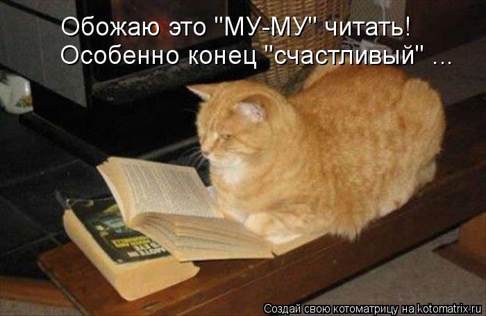 """Котоматрица: Обожаю это """"МУ-МУ"""" читать! Особенно конец """"счастливый"""" ..."""