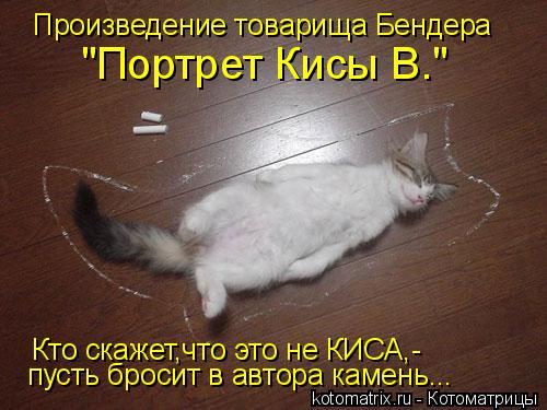 """Произведение товарища Бендера """"Портрет Кисы В."""" Кто скажет,что это не"""