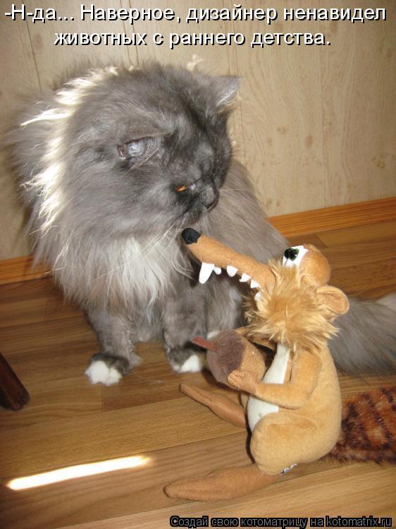 -Н-да... Наверное, дизайнер ненавидел животных с раннего детства.