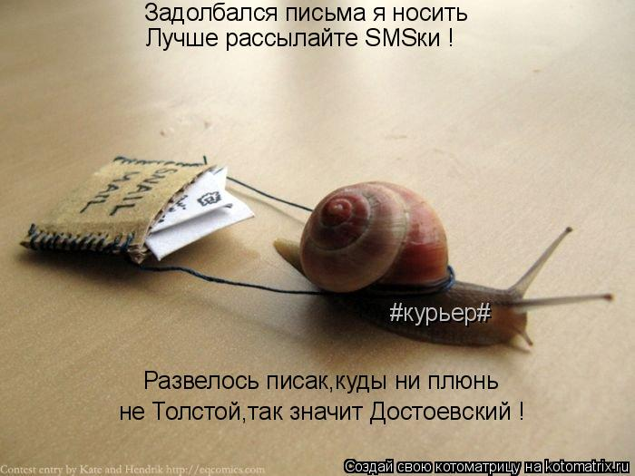 Задолбался письма я носить Лучше рассылайте SMSки ! Развелось писак,куды ни плюнь не Толстой,так значит Достоевский ! #курьер#