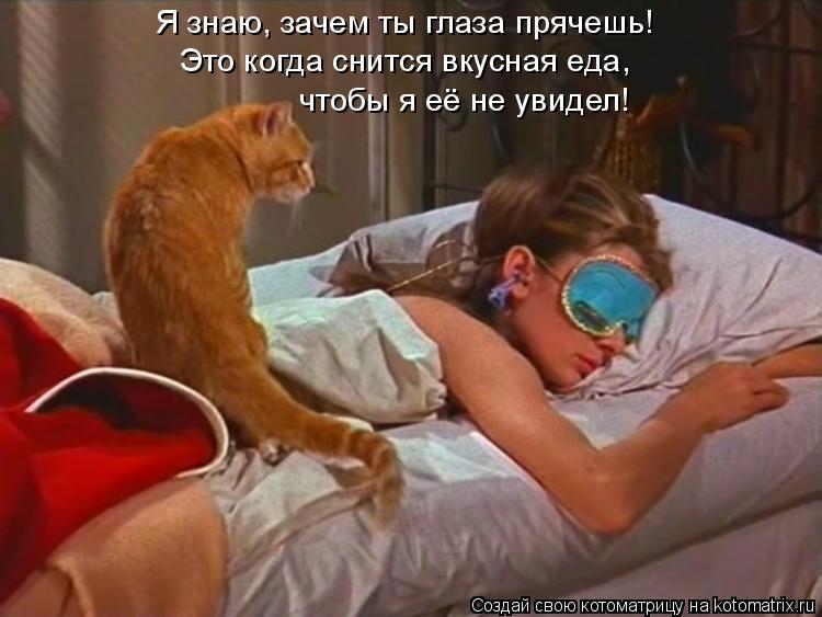 Котоматрица: Я знаю, зачем ты глаза прячешь!  Это когда снится вкусная еда, чтобы я её не увидел!