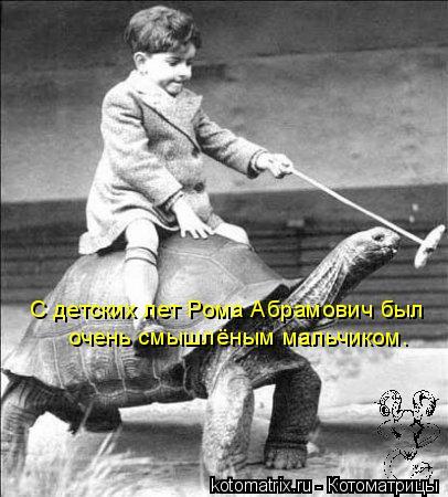 Котоматрица: С детских лет Рома Абрамович был очень смышлёным мальчиком.
