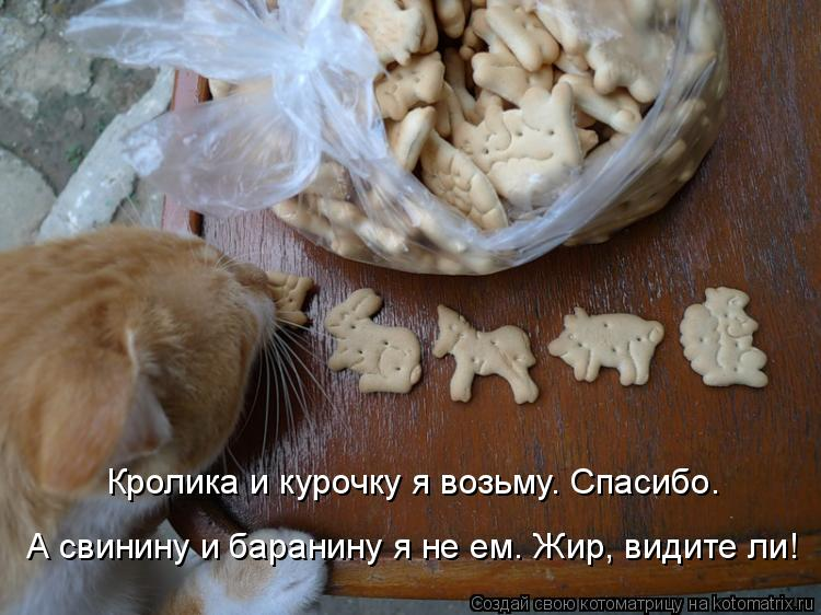 Кролика и курочку я возьму. Спасибо.  А свинину и баранину я не ем. Жи