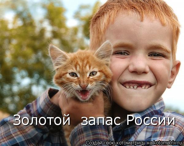 Котоматрица: Золотой  запас России