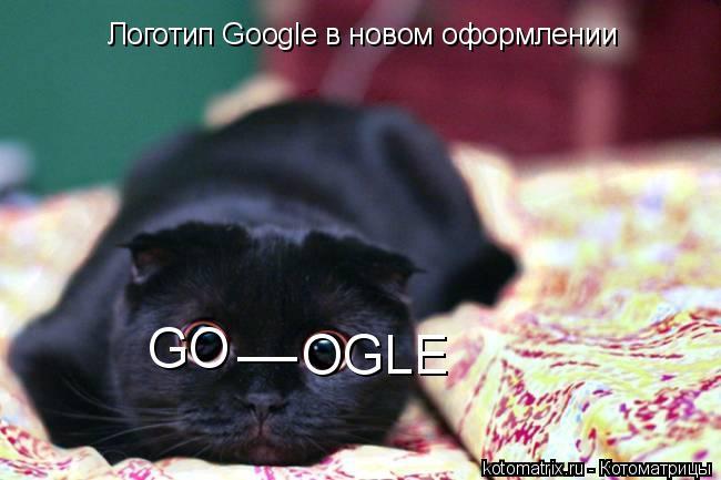 Котоматрица: __ GO OGLE Логотип Google в новом оформлении