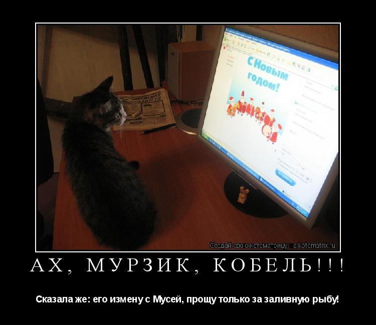 Котоматрица: Ах, Мурзик, кобель!!! Сказала же: его измену с Мусей, прощу только за заливную рыбу!