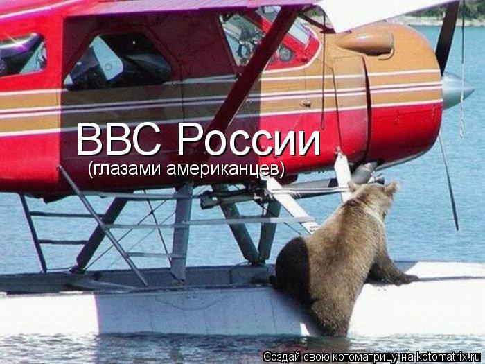 ВВС России (глазами американцев)