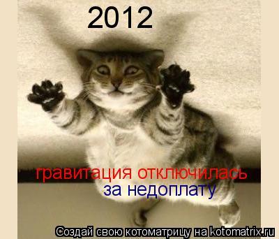 Котоматрица: 2012 гравитация отключилась за недоплату