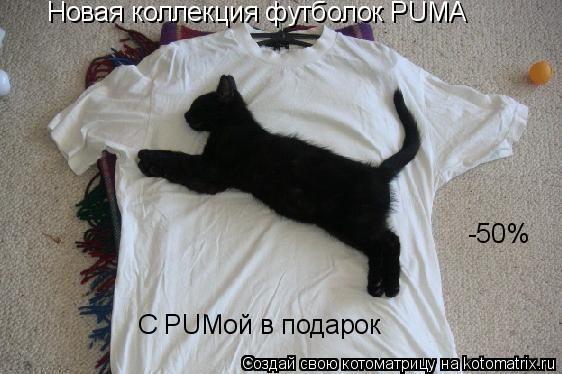 Котоматрица: Новая коллекция футболок PUMA С PUMой в подарок -50%